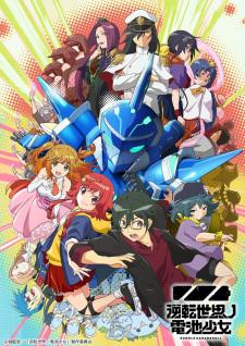 Gyakuten Sekai no Denchi Shoujo – Rumble Garanndoll