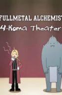 Fullmetal Alchemist: Brotherhood: 4-Koma Theater